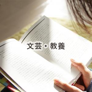 文芸・教養の講座を見る