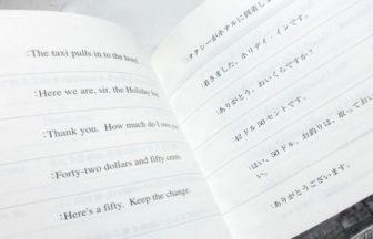 中学からの英語学習