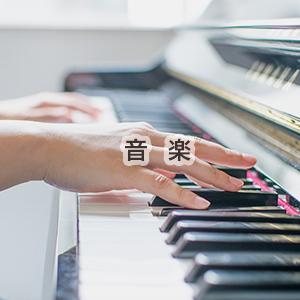 音楽の講座を見る