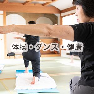 体操・ダンス・健康の講座を見る