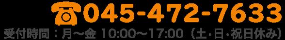 電話番号045-472-7633(受付時間:月〜金10:00-17:00 土・日・祝日休み